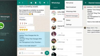 Photo of Download WhatsApp APK with Starred Message Feature
